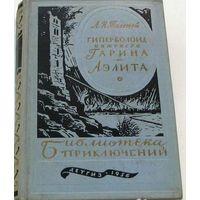 Гиперболоид инженера Гарина. Аэлита. А. Толстой. Книга из серии Библиотека приключений . Детская литература. 1956 год.