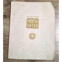 """Книга """" Монеты Китая"""""""