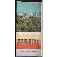 Вильнюс. Туристская схема. 1974 г