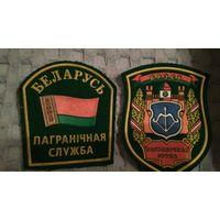 Шеврон Брест+ СЛУЖБА бу КОМПЛЕКТ