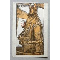 Открытка немецкая. Первая мировая война. Военный заем. ОРИГИНАЛ. 1918г.