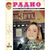 "Журнал ""Радио"" #3 за 1976 г."