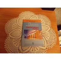 Практикум по арифметике финансового рынка