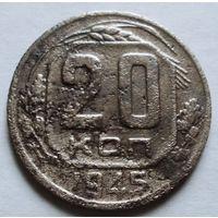 20 копеек 1945