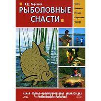 В.Д. Рафеенко Рыболовные снасти