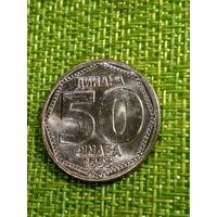 Югославия, 50 динаров 1993 года
