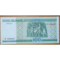 100 рублей 2000 года, серия сГ - UNC
