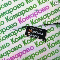 Various - Комарово. Песни на стихи Михаила Танича - LP - 1986