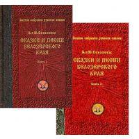 Соколовы. Сказки и песни Белозерского края В 2 томах