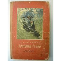 Д. М. Нагишкин  Храбрый Азмун. Амурские сказки. 1966 год