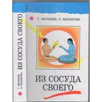 Г.Малахов,Н.Малахова. Из сосуда своего.Книга о здоровье.