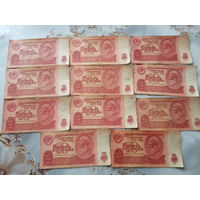 Банкноты в 10 рублей СССР  11 шт. С двух рублей