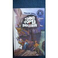 Франклин Диксон Тайна форта с привидениями // Серия: Детский детектив