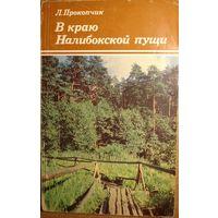 В краю Налибокской пущи. Л.Прокопчик. Полымя. 1979 г. 160 стр.