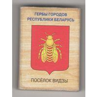 Поселок Видзы. Гербы городов Республики Беларусь. Возможен обмен