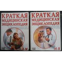 Краткая медицинская энциклопедия. В 2-х томах.