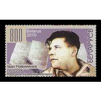 85 лет со дня рождения И.Я. Науменко. 2010 год. Беларусь **