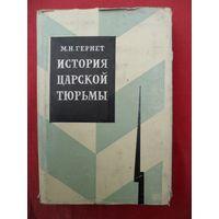 История царской тюрьмы. Том 4. История Петропавловской крепости  с 1900 по  1917 года