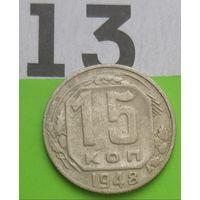 15 копеек 1948 года СССР.