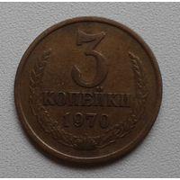 3 копейки 1970 медно-цинковый сплав