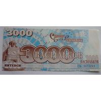 Беларусь. 3000 васильков 2001г. Славянский базар в витебске.
