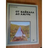 От Байкала до Амура