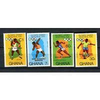 Гана - 1976 - Летние олимпийские игры - (незначительные пятна на клее) - [Mi. 646-649] - полная серия - 4 марки. MNH.
