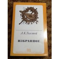 """А. К. Толстой """"Избранное"""""""