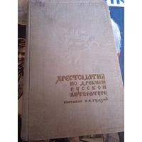 Хрестоматия по древней русской литературе Гудзий 1942