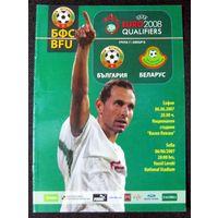 2007 Болгария - Беларусь