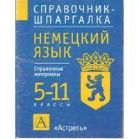 Справочник-шпаргалка. Немецкий язык. 5-11 класс