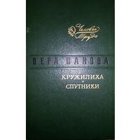 Вера Панова-Кружилиха-роман. Спутники-повесть