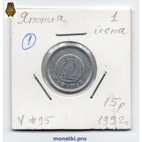 Япония 1 йена 1992 года - 1