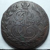 5 копеек 1774 ЕМ, Отличная! Рельеф! С 1 Рубля!