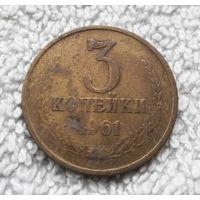 3 копейки 1961 СССР #15