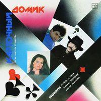 Лариса Долина / Михаил Боярский / Виктор Резников - Карточный Домик - LP - 1988
