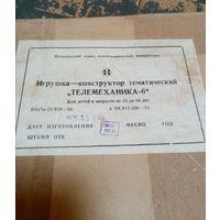 Конструктор телемеханика 6,новый, очень редкий, распродажа (с рубля) ТРИ ДНЯ #1