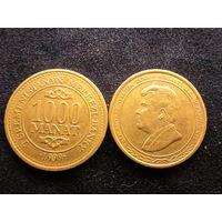 СРЕДНЯЯ АЗИЯ ТУРКМЕНИСТАН монеты выпуска 1999 года 1000 манат цена одной монеты 2,9 руб.