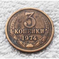 3 копейки 1974 СССР #12