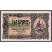 Венгрия, 20 крон 1920 года.