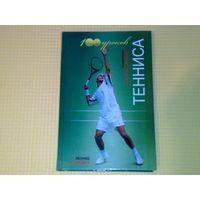 100 уроков тенниса