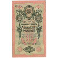 10 рублей 1909 год Шипов-Бубякин  УО 737004