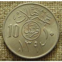 10 халалов 1972 Саудовская Аравия