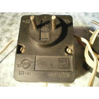 Блок питания БП-А1, 9 В, 0,2 А, из СССР.