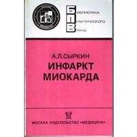 Инфаркт миокарда / Сыркин А.Л.- М.:Медицина.- 1991.- 304 с.