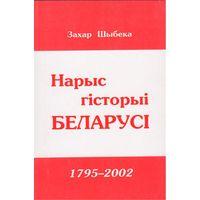 З.Шыбека. Нарыс гiсторыi Беларусi 1795-2002.