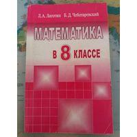 Математика в 8 классе, Л.А. Лапотин, Б.Д. Чеботаревский