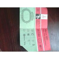 Минск Олимпиада 80 билет на футбол 27.7.80