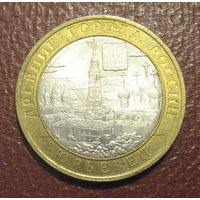 10 рублей 2010 года - Юрьевец, СПМД