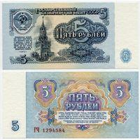 СССР. 5 рублей (образца 1961 года, P224, UNC) [серия ГЧ, 2-й тип бумаги, 2-й тип шрифта]